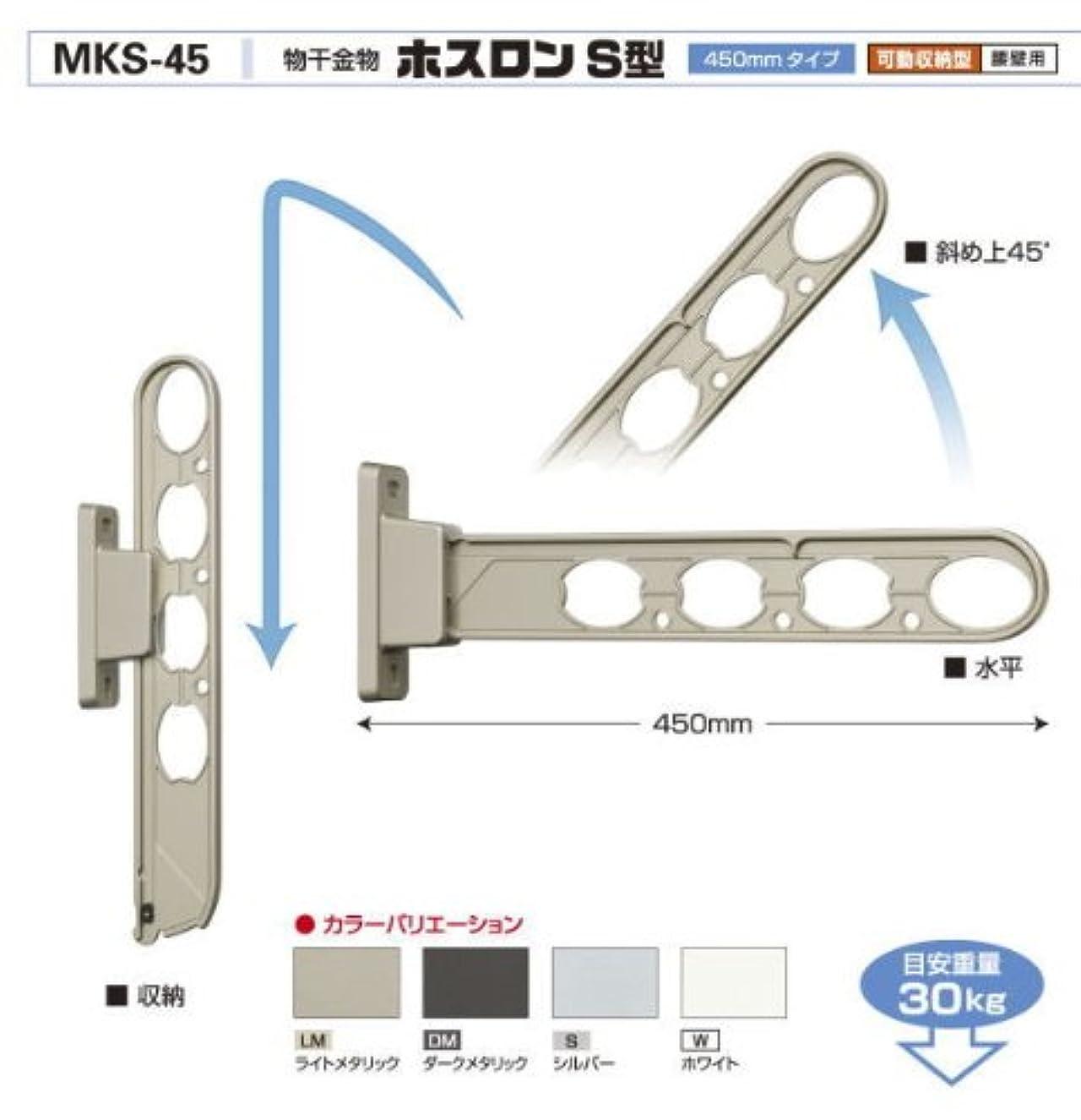女将コーナー政令バクマ工業 物干金物 ホスロンS型 壁付物干し MKS-45 ホワイト(W) アーム長さ450mm 1セット2本いり カラー4色。目安重量30kg