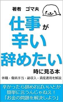 [ゴマ夫]の仕事が辛い辞めたい時に見る本: お金の問題を解決しよう 仕事の悩み解決 (gomao books)