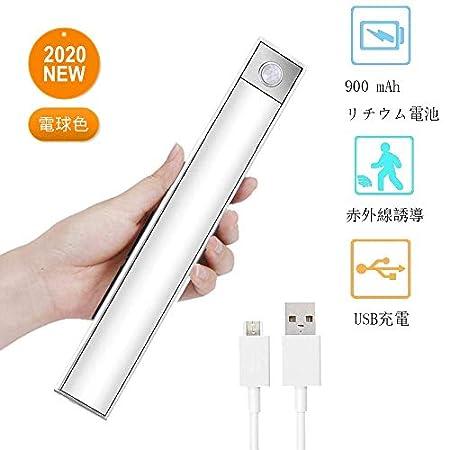 【5/24まで】Chsdec 人感センサー搭載USB充電LEDセンサーライト 850円!2000円以上 or プライム会員は送料無料!【電球色】