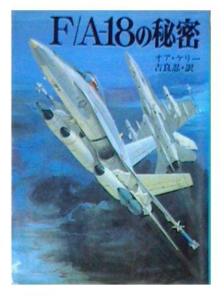 F A‐18の秘密 (新戦史シリーズ)