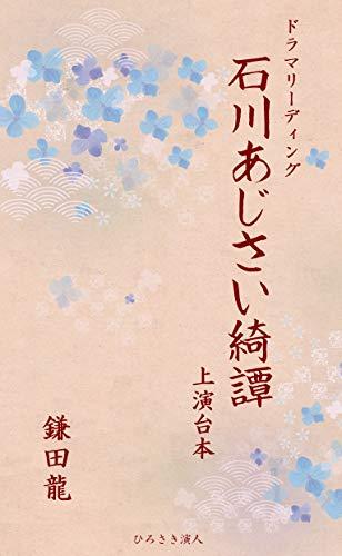 ドラマリーディング「石川あじさい綺譚」上演台本 (ひろさき演人)