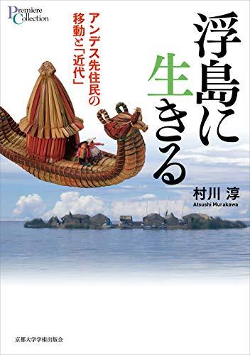 浮島に生きる: アンデス先住民の移動と「近代」 (プリミエ・コレクション)