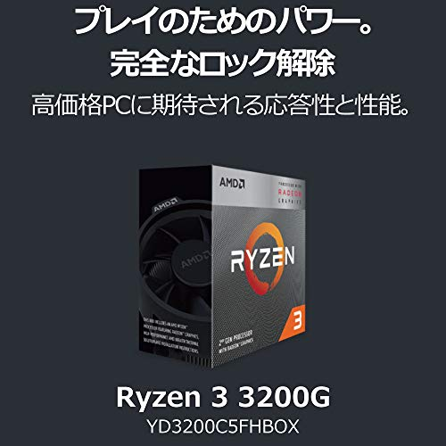 『AMD Ryzen 3 3200G with Wraith Stealth cooler 3.6GHz 4コア / 4スレッド 65W【国内正規代理店品】 YD3200C5FHBOX』の2枚目の画像