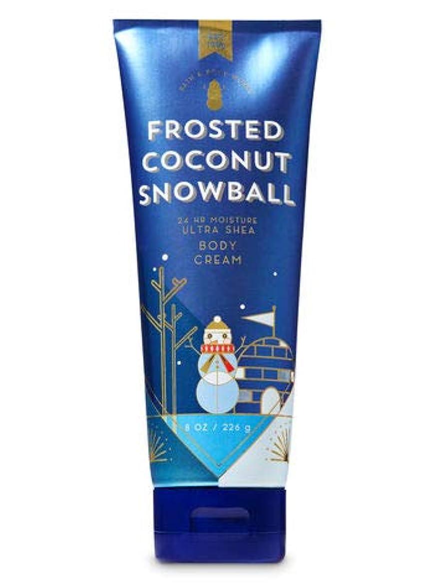 乳白色王族避けられない【Bath&Body Works/バス&ボディワークス】 ボディクリーム Frosted フロステッドココナッツスノーボール Ultra Shea Body Cream Frosted Coconut Snowball 8 oz / 226 g [並行輸入品]