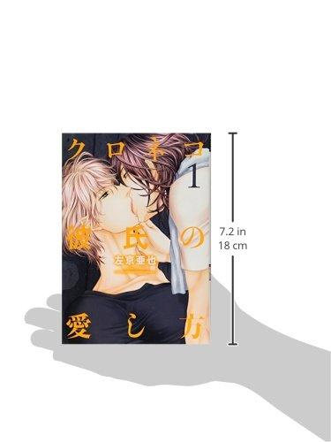『クロネコ彼氏の愛し方(1) (ディアプラス・コミックス)』の1枚目の画像