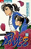 風光る (6) (別コミフラワーコミックス)