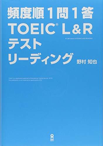 頻度順1問1答 TOEIC L&Rテスト リーディング