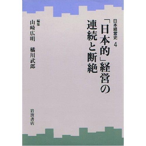 「日本的」経営の連続と断絶 (日本経営史 4)の詳細を見る