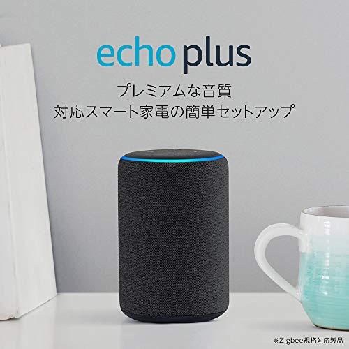 Amazon(アマゾン)『EchoPlus』