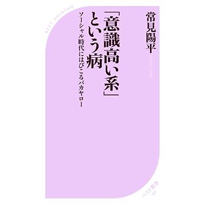 「意識高い系」という病 〜ソーシャル時代にはびこるバカヤロー〜 (ベスト新書)