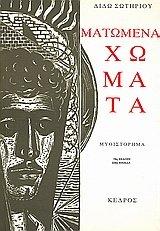 Griechische Ausgabe