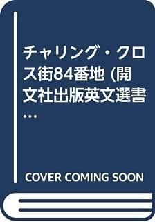 Address 84 Charing Cross Street (open statement Publisher Sensho English) ISBN: 487571257X (1989) [Japanese Import]