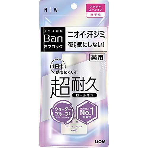 Ban(バン) 汗ブロック プラチナロールオン