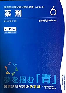 薬剤師国家試験対策参考書 青本〔改訂第8版〕 薬剤6 2019年版