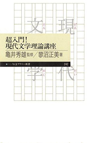超入門! 現代文学理論講座 (ちくまプリマー新書)