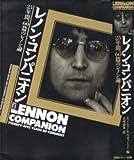 レノン・コンパニオン―25年間、60篇のレノン論