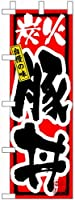 のぼり旗「炭火豚丼」