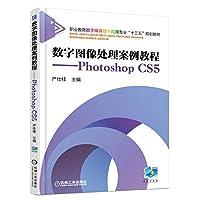 Digital image processing case Tutorial Photoshop CS5(Chinese Edition)