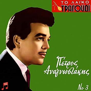 To Laiko Tragoudi: Petros Anagnostakis, No. 3