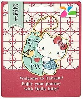 台湾限定 ハローキティ キーホルダー型 悠遊カード ゆうゆうカード Hello Kitty 日本未発売 (台湾といっしょ・キーホルダー型) [並行輸入品]
