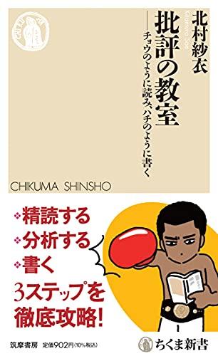 批評の教室 ――チョウのように読み、ハチのように書く (ちくま新書)