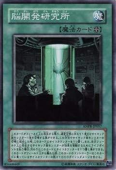 遊戯王/第6期/5弾/ANPR-JP057 脳開発研究所
