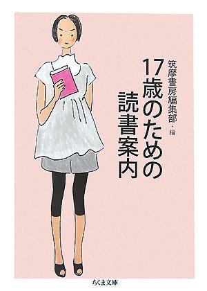 17歳のための読書案内 (ちくま文庫)
