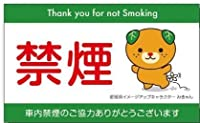 みきゃん 禁煙ステッカー 5枚セット 【メール便対応】