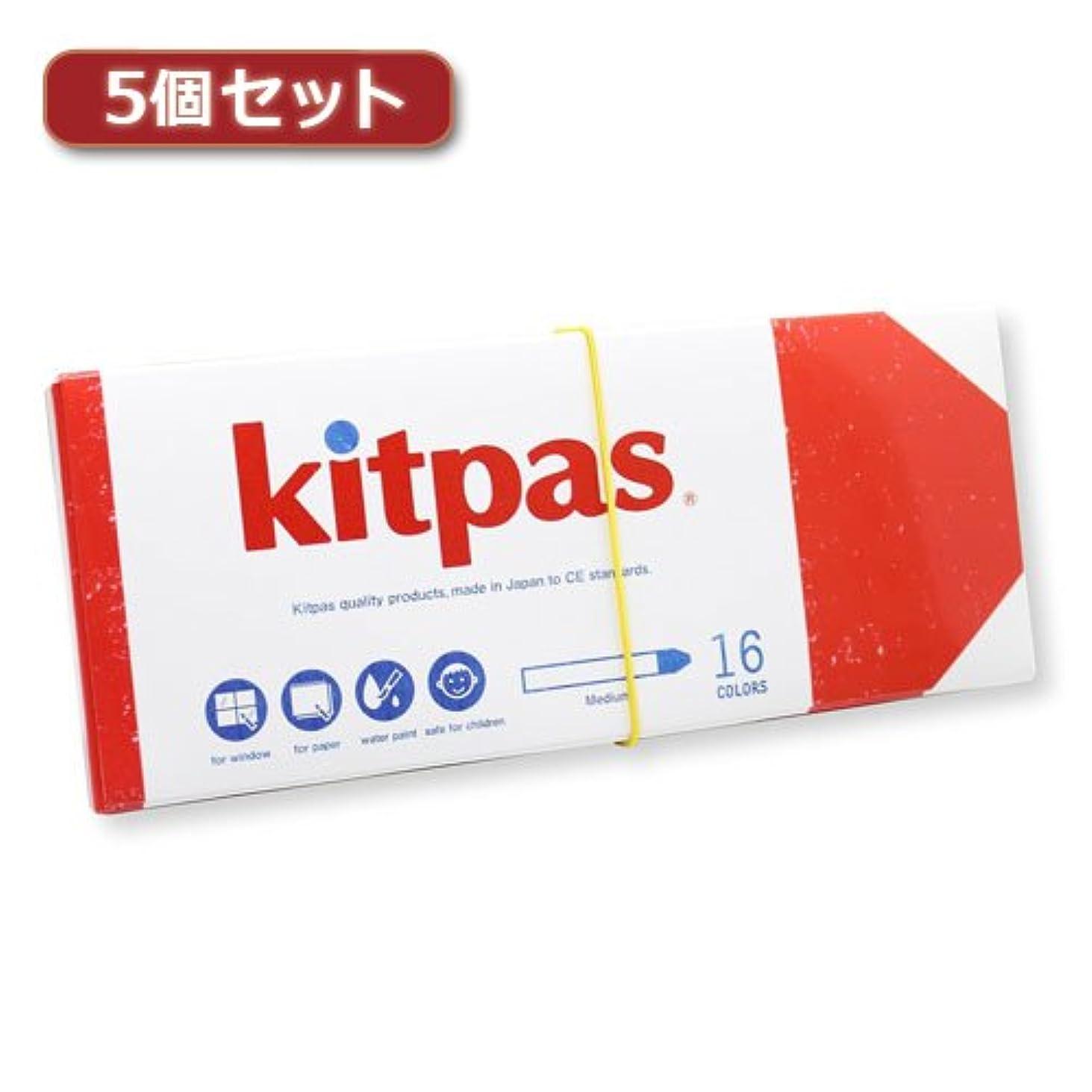下る指紋医師(4個まとめ売り) 5個セット 日本理化学工業 キットパスミディアム 16色 KM-16CX5