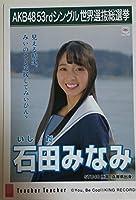 AKB48 Teacher Teacher 劇場盤 写真 STU48 石田みなみ