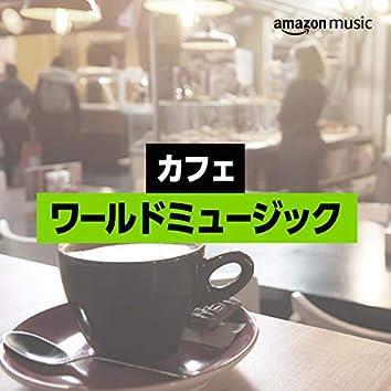 カフェ・ワールドミュージック