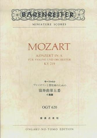 OGTー620 モーツァルト ヴァイオリンと管弦楽のための協奏曲 第5番 イ長調 KV 219 (Barenreiter miniature scores)