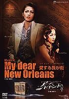 『My dear New Orleans』『ア ビヤント』 [DVD]