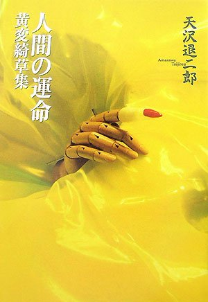 人間の運命―黄変綺草集