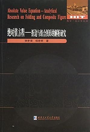 数学•统计学系列:绝对值方程:折边与组合图形的解析研究