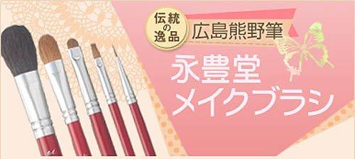 広島熊野筆ブラシ&コーム毛質ウマ