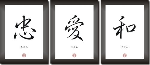 TREUE - LIEBE - HARMONIE in asiatischen Kanji Kalligrafie Schriftzeichen als Deko Bilderset Einrichtung für Ihren Wohn und Geschäftsbereich