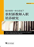 Research on Farmers Political Awareness. Differentiation and Innovation of Government Governance(Chinese Edition)