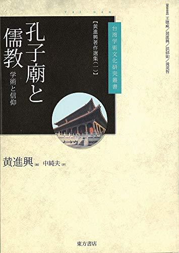 孔子廟と儒教 学術と信仰 黄進興著作選集(一) (台湾学術文化研究叢書)