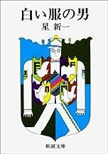 表紙: 白い服の男(新潮文庫) | 星 新一