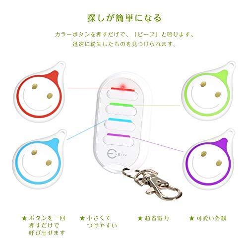 Eskyキーファインダー探し物発見器Keyfinder忘れ物探知機落し物防止日本語取り扱い説明書付き音の出るキーホルダー使用便利操作簡単高齢者プレゼントに最適