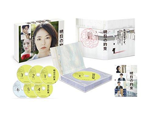 明日の約束完全版DVD-BOX