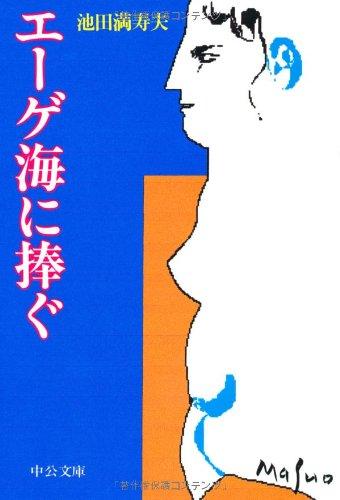 エーゲ海に捧ぐ (中公文庫)