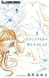どうしようもない僕とキスしよう【マイクロ】(3) (フラワーコミックスα)