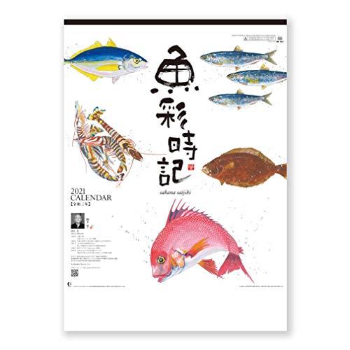 新日本カレンダー 2021年 カレンダー 壁掛け 魚彩時記 岡本肇 NK107