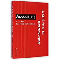 Administrative institutions accounting theory and practice (Cuiyun Zheng)(Chinese Edition)
