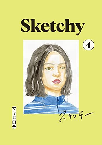 スケッチー(4) (ヤングマガジンコミックス)