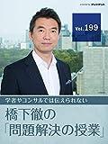 【政界・新リーダー論(2)】吉村知事が打ち出した「大阪モデル」誕生の秘密【橋下徹の「問題解決の授業」Vol.199】