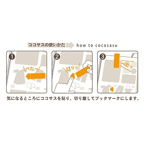 ビバリー付箋ココサス矢印ECS-020