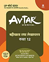 Avtar Bahikhatha Tatha Lekhashastra class 12 for 2021 Exam